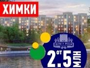 «Дом у реки» от 2,5 млн руб. Скидки до 20% Купи «Двушку» - площадь кухни в подарок
